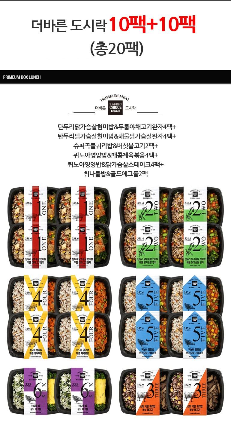 더바른 도시락 6종행사 10+10 총 20팩 새해에는 몸매관리해야쥐 - 브이에스푸드, 69,900원, 간편조리식품, 닭가슴살