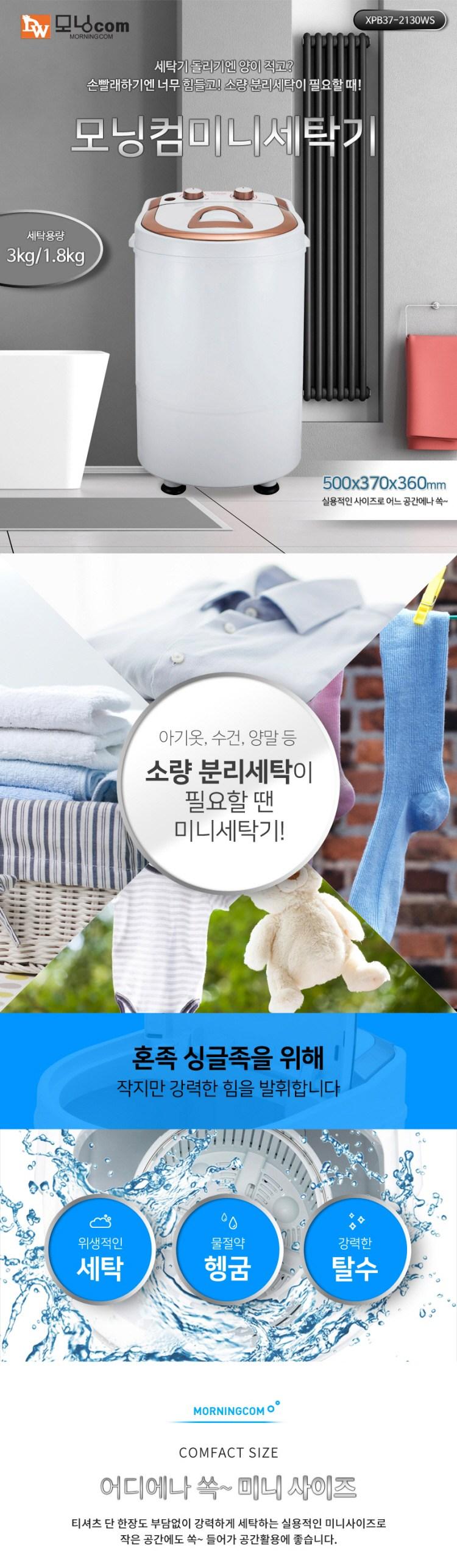 소형세탁기,자취생세탁기,속옷세탁기,양말세탁기,걸레세탁기,개별세탁기,대웅세탁기